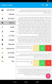 Hebrew Jokes capture d'écran 6