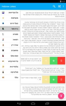 Hebrew Jokes imagem de tela 6