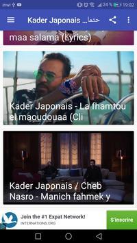 قادر الجابوني -حتماتك الدنيا kader japoni  بدون نت poster
