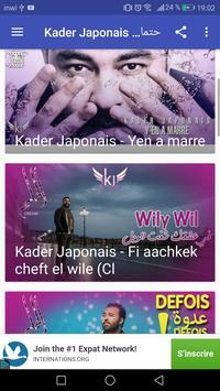 قادر الجابوني -حتماتك الدنيا kader japoni  بدون نت screenshot 5