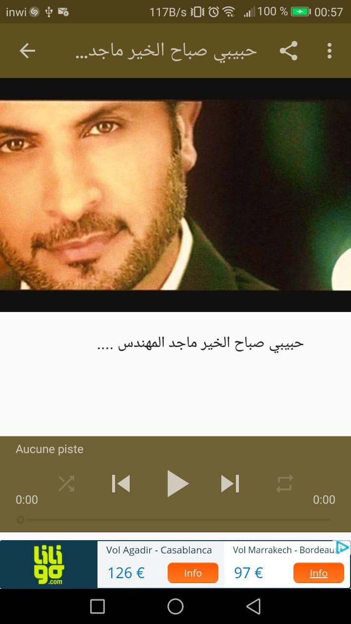 أغاني ماجد المهندس حبيبي صباح الخير بدون نت For Android Apk