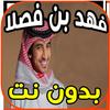 أغاني فهد بن فصلا - عليك السلام - بدون نت icon