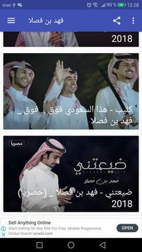 أغاني فهد بن فصلا - عليك السلام - بدون نت screenshot 1