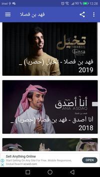 أغاني فهد بن فصلا - عليك السلام - بدون نت screenshot 2