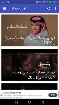 أغاني فهد بن فصلا - عليك السلام - بدون نت screenshot 3