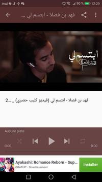 أغاني فهد بن فصلا - عليك السلام - بدون نت screenshot 4