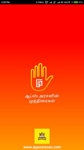Yoga Mudra Hand Mudra Gesture Benefits Tamil Apk 3 1 Download For Android Download Yoga Mudra Hand Mudra Gesture Benefits Tamil Apk Latest Version Apkfab Com