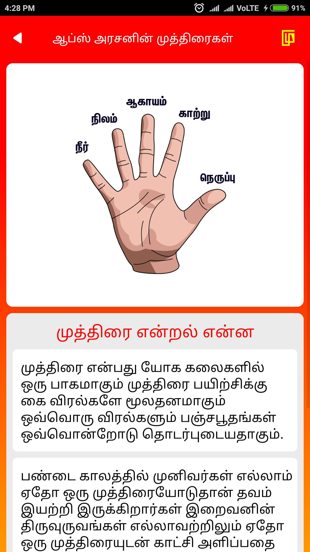 Yoga Mudra Hand Mudra Gesture Benefits Tamil For Android Apk Download