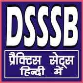 DSSSB icon