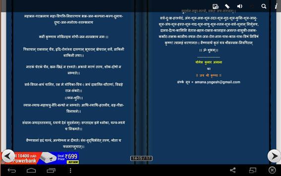 Sudarshan Kavach screenshot 14