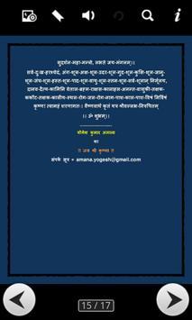 Sudarshan Kavach screenshot 2