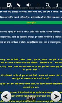 Sudarshan Kavach screenshot 7