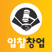 입찰창업(024545254) icon