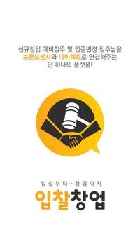 입찰창업(024545254) poster