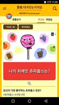 뽑자(POPJA) - 대국민눈치게임 screenshot 4