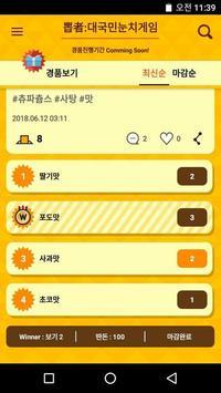 뽑자(POPJA) - 대국민눈치게임 screenshot 5