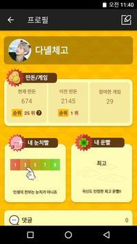 뽑자(POPJA) - 대국민눈치게임 screenshot 6