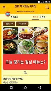 뽑자(POPJA) - 대국민눈치게임 poster