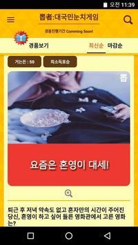 뽑자(POPJA) - 대국민눈치게임 screenshot 2
