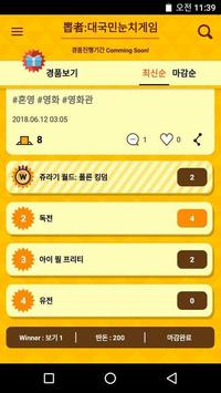 뽑자(POPJA) - 대국민눈치게임 screenshot 3