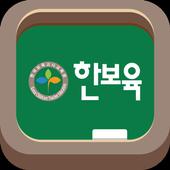 한국보육교사교육원 모바일 강의실 icon