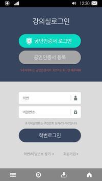한국보육교사교육원 모바일 강의실 screenshot 1