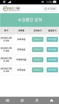 한국보육교사교육원 모바일 강의실 screenshot 2