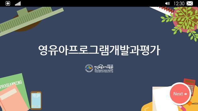한국보육교사교육원 모바일 강의실 screenshot 4