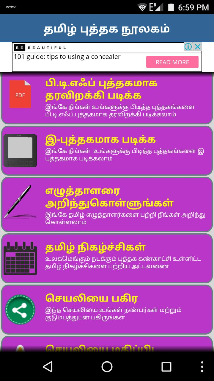 Tamil Book Library for Android - APK Download