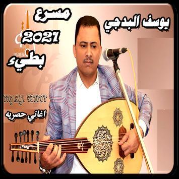 اغاني يوسف البدجي سمعنا-بدون نت poster