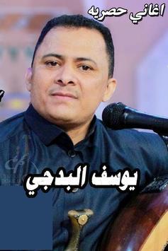 اغاني يوسف البدجي سمعنا-بدون نت screenshot 1