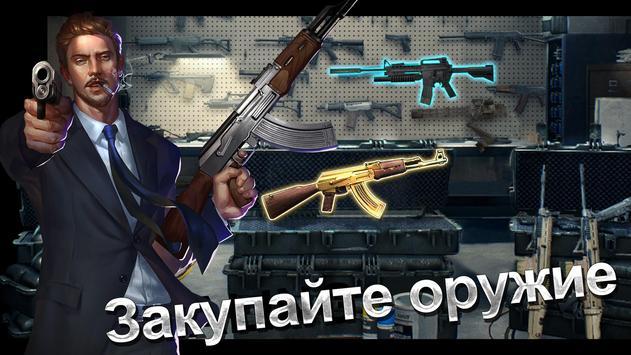 Mafia City скриншот 3