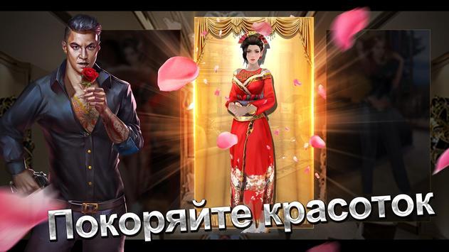 Mafia City скриншот 4