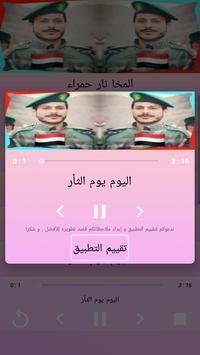 زوامل عيسى الليث 2019  جديد اجمل زوامل screenshot 3