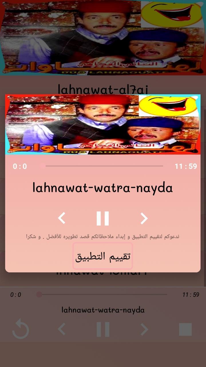 TONA2I LAHNAWAT MP3 TÉLÉCHARGER