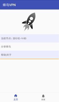 HumBirdVPN-蜂鸟VPN-完全免费的科学上网-翻墙神器 海报