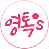 영톡's - 즐거운 채팅, 친구만들기 icon