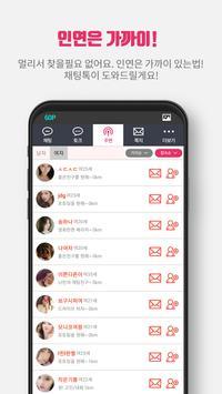 영톡's - 즐거운 채팅, 친구만들기 screenshot 3