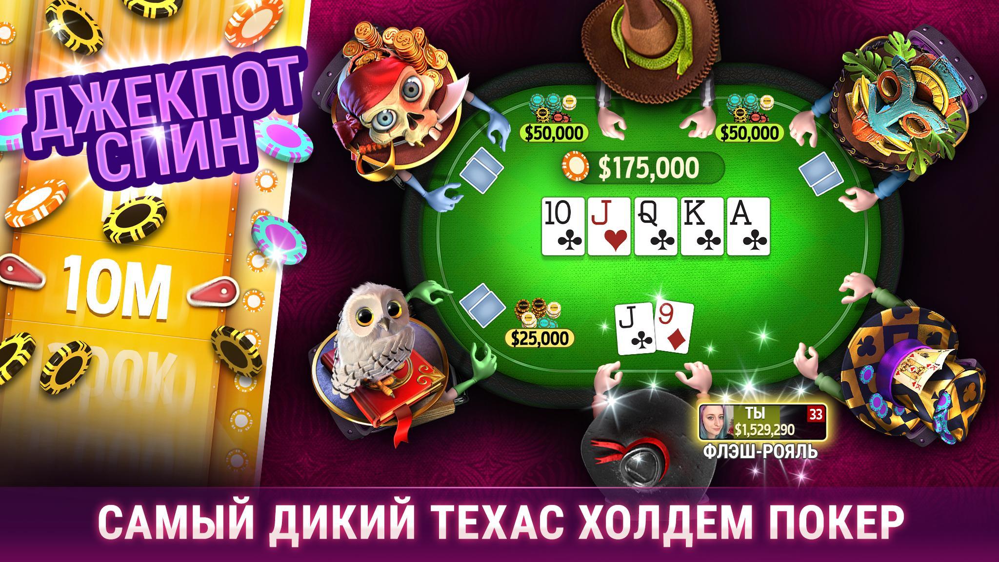 Онлайн покер на диком западе игровые автоматы zoo играть бесплатно