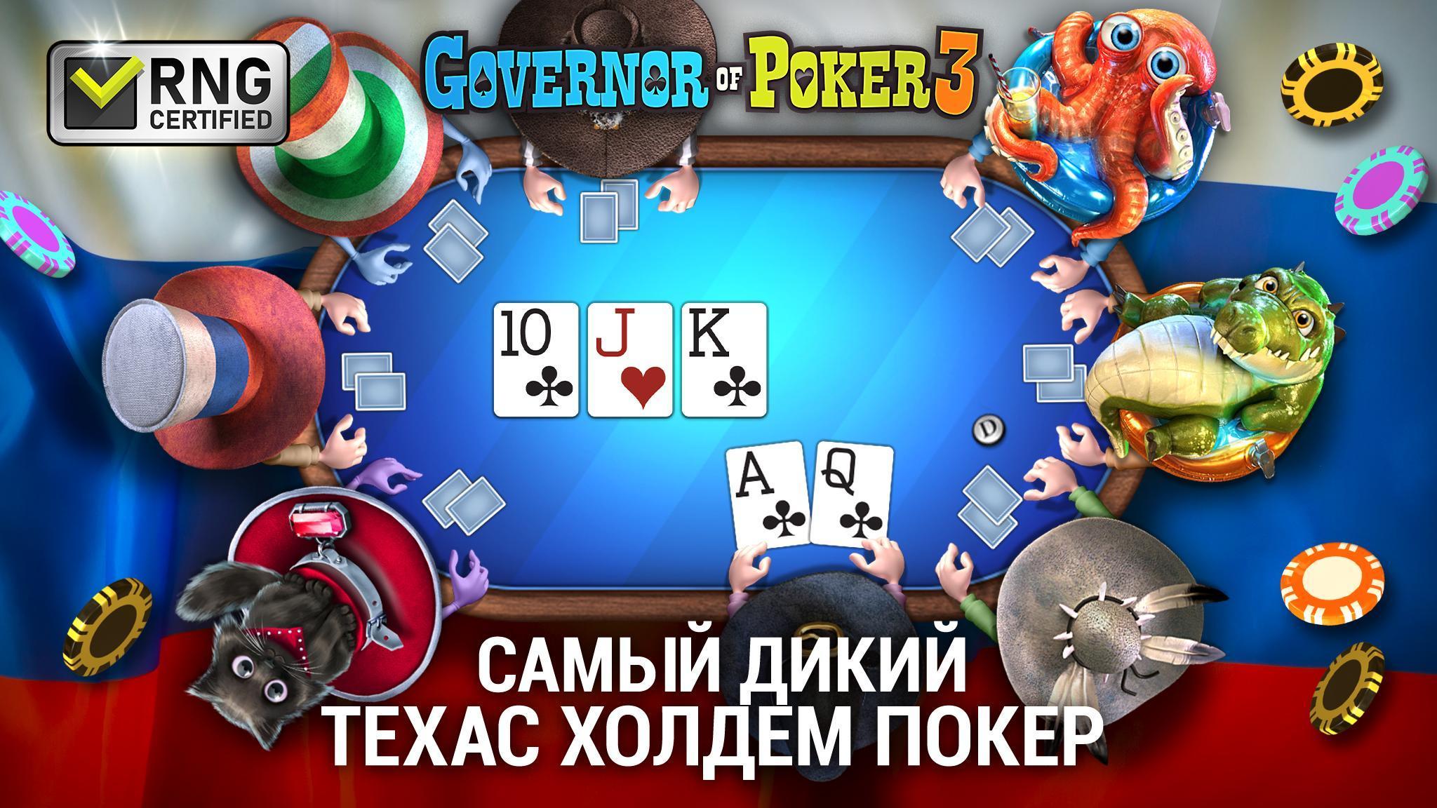 Скачать покер техасский холдем не онлайн слушать онлайн казино рояль