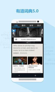有道词典:中国7亿用户使用的英语法语日语韩语翻译工具 スクリーンショット 6