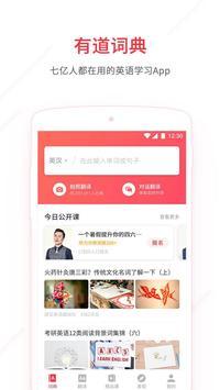 有道词典:中国7亿用户使用的英语法语日语韩语翻译工具 ポスター