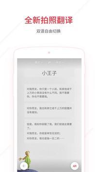 有道词典:中国7亿用户使用的英语法语日语韩语翻译工具 スクリーンショット 2