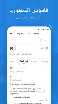 قاموس U-Dictionary ترجمة وتعلم الإنجليزية تصوير الشاشة 3