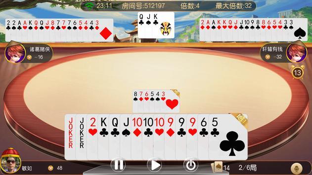 整两把棋牌 screenshot 3