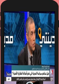 Chaîne Douzim live بث مباشر screenshot 1