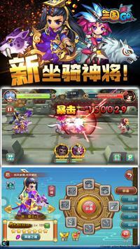 三国GO Plakat