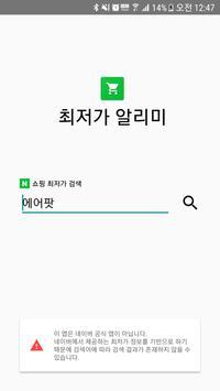최저가 알리미 (Naver 쇼핑) poster