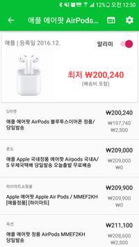 최저가 알리미 (Naver 쇼핑) screenshot 1