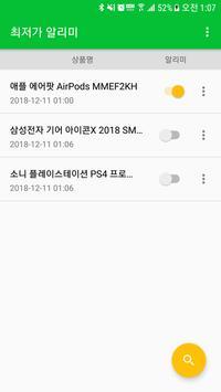 최저가 알리미 (Naver 쇼핑) screenshot 2